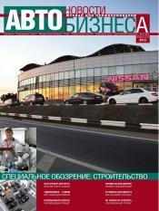 Новости Автобизнеса №10 10/2012
