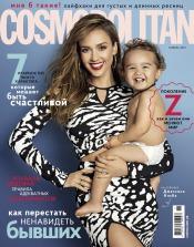 Cosmopolitan в Украине №11 11/2019