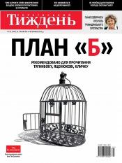 Український Тиждень №21 05/2013