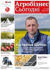 """газета """" Агробізнес Сьогодні"""" №11 06/2021"""