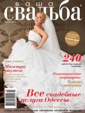 Ваша свадьба.Одесса №3 10/2013