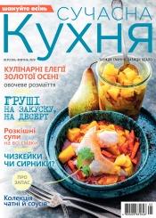 Сучасна кухня №9 09/2020