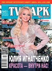 TV-Парк №51 12/2020