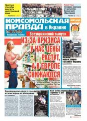 Комсомольская правда №244 11/2014