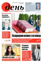 День. На русском языке. (пятница) №195-196 10/2020