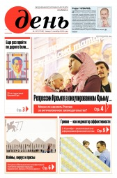 День. На русском языке №165 09/2020