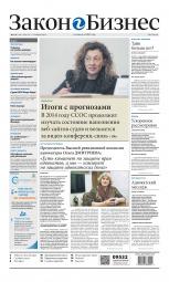 Закон и Бизнес (на русском языке) №1-2 01/2014