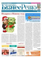 Україна Бізнес Ревю №52 12/2015