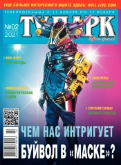 TV-Парк №2 01/2021