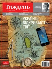 Український Тиждень №24 06/2018