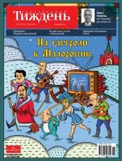 Український Тиждень №51 12/2016