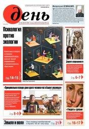 День. На русском языке. (пятница) №195-196 10/2019