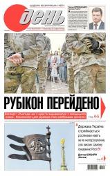 День (п'ятниця) №155-156 08/2014