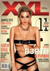 XXL №4 04/2014