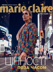 Marie Claire №5 10/2021