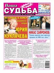 Ваша судьба-спринт №2 01/2013