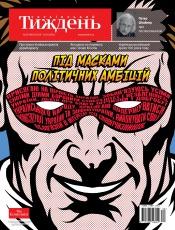 Український Тиждень №39 09/2016