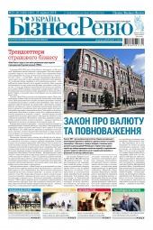 Україна Бізнес Ревю №27-28 06/2018