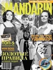 Модный Mandarin №2-3 04/2012