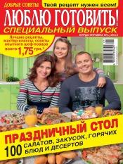 Люблю готовить. Спецвыпуск №1 01/2013
