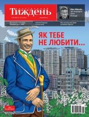 Український Тиждень №41 10/2016