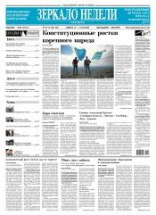 Зеркало недели. Украина №18-19 05/2018