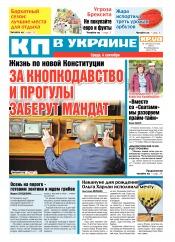 Комсомольская правда №134 09/2019