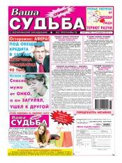 Ваша судьба-спринт №47 11/2012
