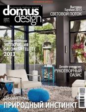 Domus Design №7-8 07/2013