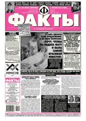 Факты и комментарии (пятница) №120 07/2014