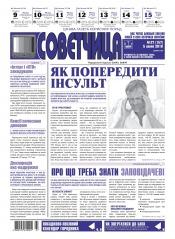 Советчица. Українською мовою №27 07/2018