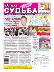 Ваша судьба-спринт №24 06/2012