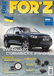 FORZ №10 10/2014