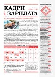Кадри і зарплата №12 06/2020