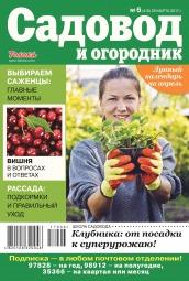 Садовод и огородник №6 03/2017