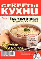 Секреты кухни №9 09/2018