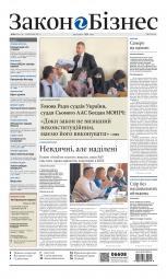Закон і Бізнес (українською мовою) №38 09/2021