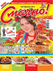Смачно №9 09/2013