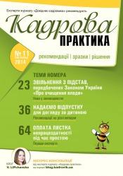 Кадрова практика №11 11/2014
