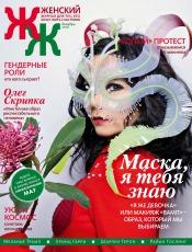 """""""Женский"""" Журнал для тех, кто хочет жить счастливо» №12 12/2016"""