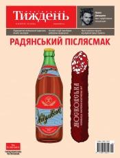 Український Тиждень №46 11/2016