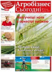 """газета """" Агробізнес Сьогодні"""" №11 06/2018"""