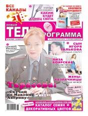 Новая телепрограмма №29 09/2011