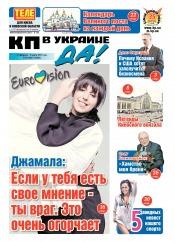 Комсомольская правда (четверг) №33 02/2017