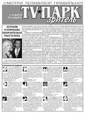 TV-Парк. Зритель №11 03/2013