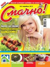 Смачно №5 05/2013