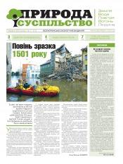 Природа і суспільство №11 06/2013