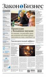 Закон и Бизнес (на русском языке) №4 01/2014