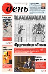 День. На русском языке №20 02/2020