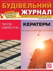 Будівельний журнал №3-4 10/2021